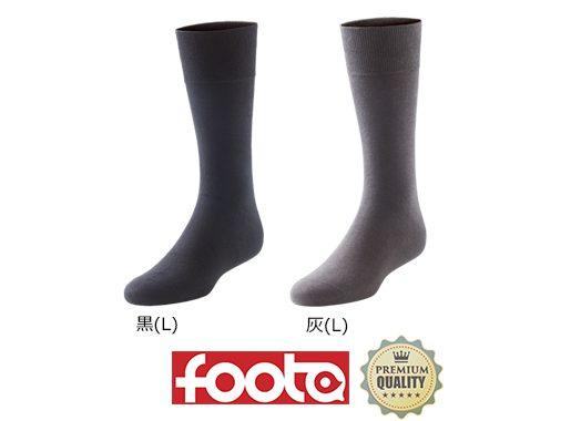 footaのビジネスソックス/紳士靴下の色違い2