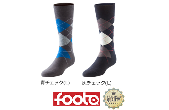 footaのビジネスソックス/紳士靴下の色違い