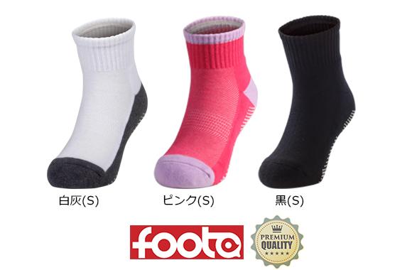 footaのキッズソックス/子供靴下