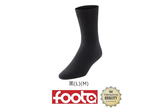 footaのビジネスソックス/紳士靴下(ショート丈)