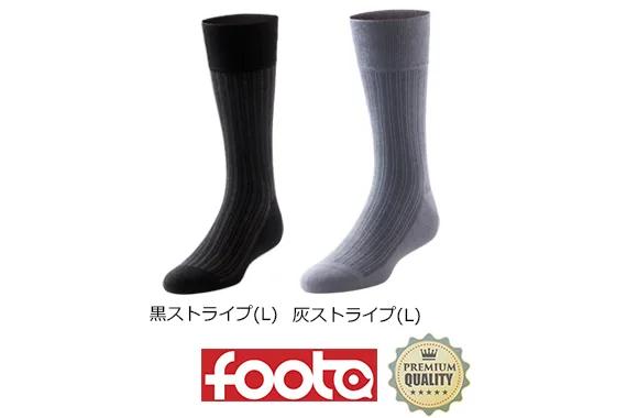 footaのビジネスソックス/紳士靴下