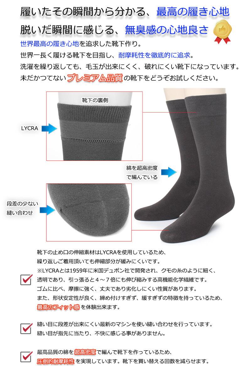 ビジネスソックス/紳士靴下の詳細説明