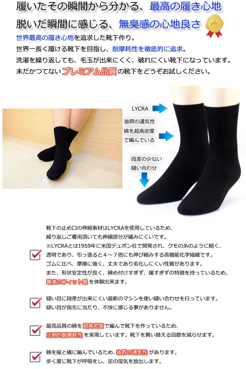 ビジネスソックス/紳士靴下(ショート丈)の詳細説明