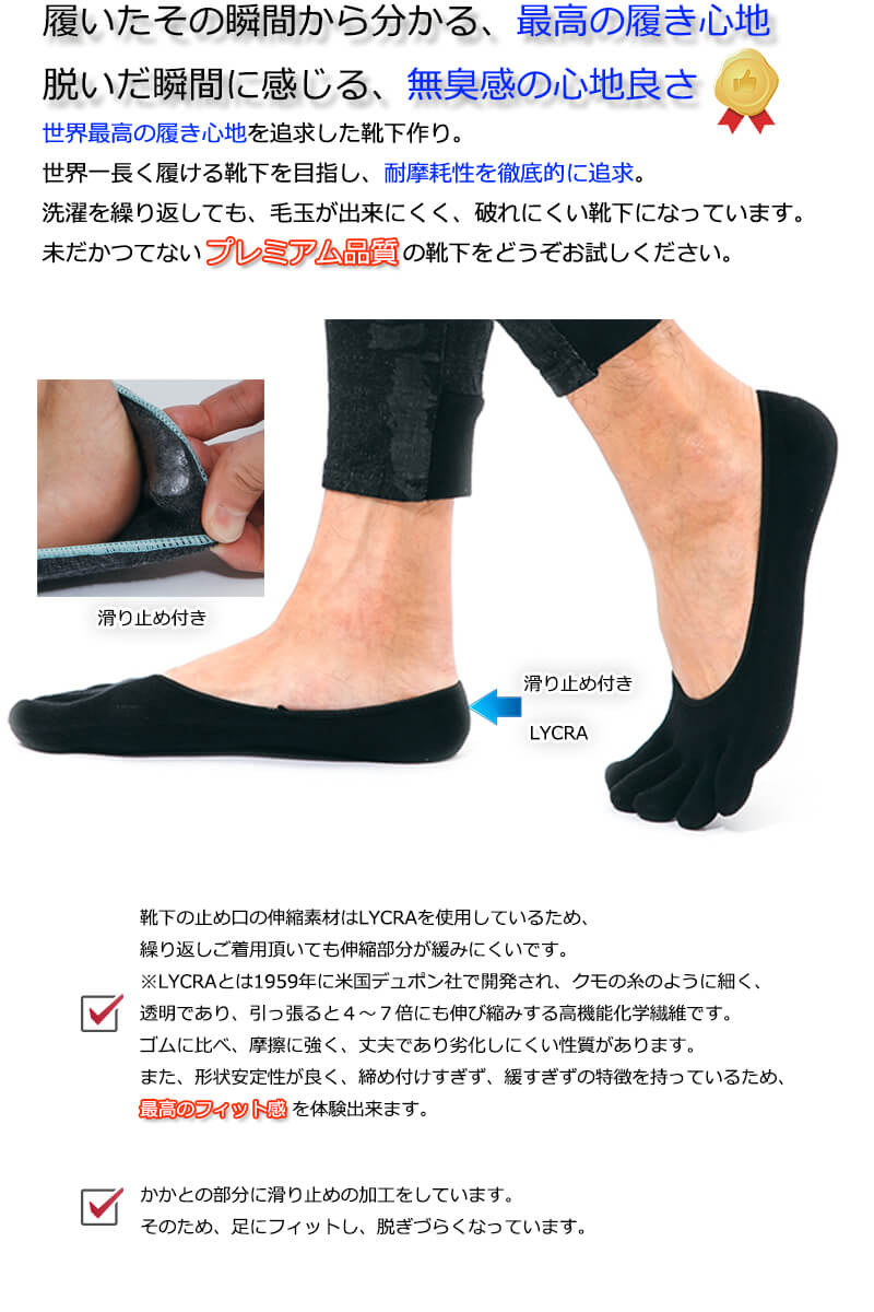 五本指フットカバーソックス/パンプス靴下の商品詳細