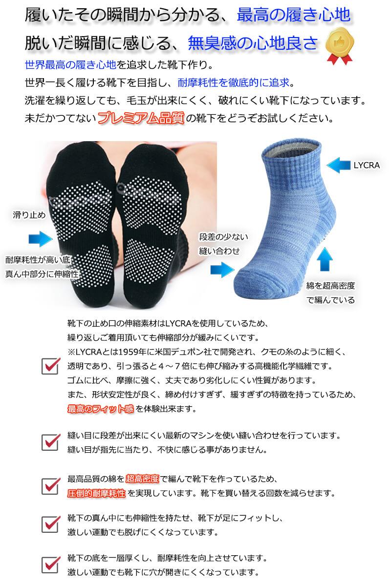 キッズソックス/子供靴下の商品詳細