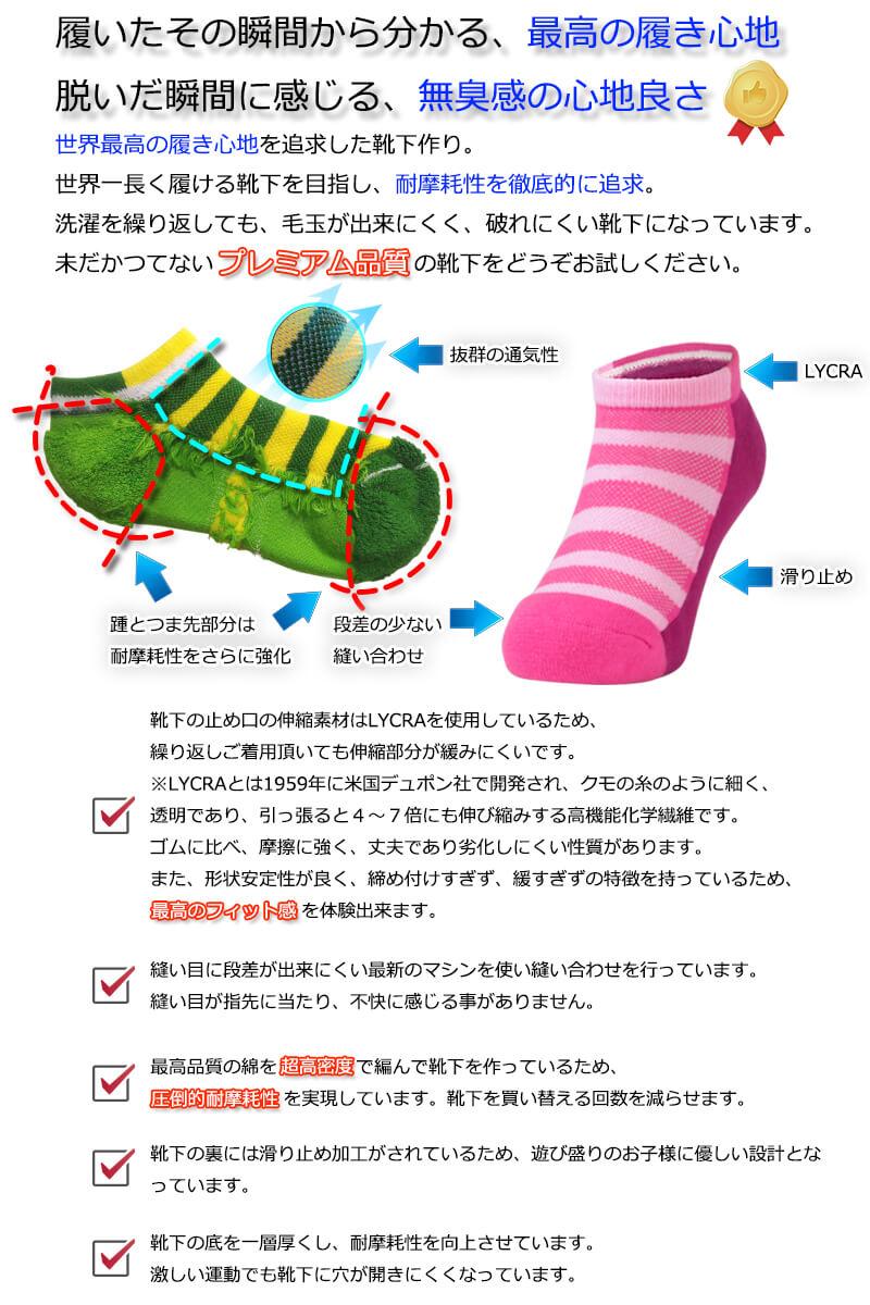 キッズソックス/子供靴下(スニーカー丈)の商品詳細