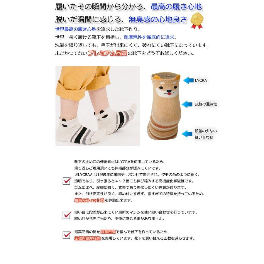 アニマル柄キッズソックス(スニーカー丈) 商品説明